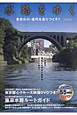 水路をゆく DVD付き 東京の川・運河を巡りつくす!!