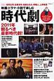 時代劇 映画・ドラマ・小説で楽しむ 2011年 観るべき最新時代劇!