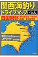 関西海釣り ドライブマップ 四国東部(香川県津田~徳島県全域~高知県安芸)