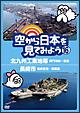 空から日本を見てみよう16 北九州工業地帯 関門海峡~筑豊/長崎市 長崎空港~軍艦島