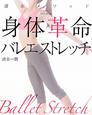 身体-からだ-革命 バレエストレッチ DVD BOOK 清水メソッド