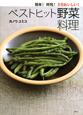ベストヒット野菜料理 簡単!時短!3日おいしい!