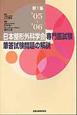 日本整形外科学会 専門医試験筆答試験問題の解説 2005-2006 (1)