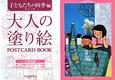 大人の塗り絵 子どもたちの四季編 POSTCARD BOOK