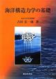 海洋構造力学の基礎