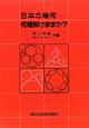 日本の幾何 何題解けますか?<POD版>