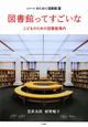 図書館ってすごいな シリーズわくわく図書館5 こどものための図書館案内