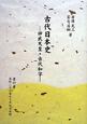 古代日本史 神武天皇・古代和字