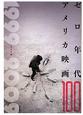 ゼロ年代 アメリカ映画100 1999→2009