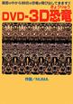 DVD-3D恐竜 DVD付 画面の中から88匹の恐竜が飛び出してきます!!
