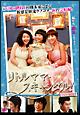 リトルママ・スキャンダル! DVD-BOXII