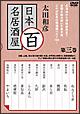 太田和彦の日本百名居酒屋 第三巻