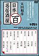 太田和彦の日本百名居酒屋 第四巻