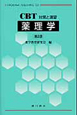 CBT対策と演習 薬理学<第2版>