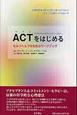ACT-アクセプタンス&コミットメント・セラピー-をはじめる セルフヘルプのためのワークブック 心理的苦痛の底なし沼から抜け出すために「こころ」と