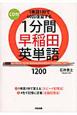1分間 早稲田 英単語1200 CD付 1単語1秒で60回復習する