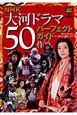 大河ドラマ50作パーフェクトガイド <花の生涯>から<江~姫たちの戦国>まで