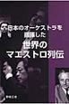 日本のオーケストラを指揮した 世界のマエストロ列伝