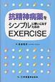 抗精神病薬を シンプルに使いこなすための EXERCISE