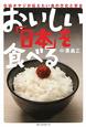 おいしい「日本」を食べる 生協オヤジが伝えたい食の文化と安全