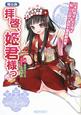 拝啓、姫君様っ 萌☆典 日本の歴史に名を残す「姫」の伝説や逸話を徹底解説