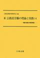 新・公務員労働の理論と実務 現場の最新の事例問題 (14)
