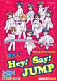 さぁ☆Hey!Say!JUMP