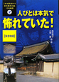人びとは本気で怖れていた! 怪奇物語 これは真実か!?日本歴史の謎100物語2