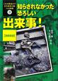 知らされなかった恐ろしい出来事! 残酷物語 これは真実か!?日本歴史の謎100物語3
