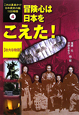 冒険心は日本をこえた! 壮大な物語 これは真実か!?日本歴史の謎100物語4