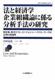 法と経済学 企業組織論に係る 分析手法の研究 財産権,取引コスト,エージェンシー・コスト,コース