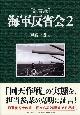 海軍反省会[証言録] (2)