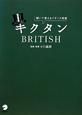 キクタン BRITISH CD付 聞いて覚えるイギリス英語