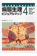 病態生理ビジュアルマップ 膠原病・自己免疫疾患 感染症 神経・筋疾患 精神疾患 人体の構造と機能からみた(4)