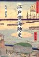 江戸湾海防史