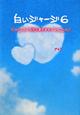 白いジャージ 先生と愛のキセキ (6)