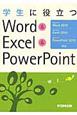 学生に役立つ Word&Excel&PowerPoint Microsoft Word2010 Micros