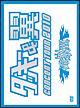 タッキー&翼 CONCERT TOUR 2010 滝翼祭【初回生産限定】