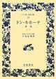 ドン・キホーテ(後) (1)