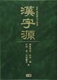 漢字源<改訂第5版>