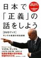 日本で「正義」の話をしよう DVDブック