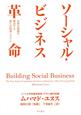 ソーシャル・ビジネス革命 世界の課題を解決する新たな経済システム