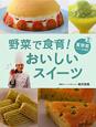 野菜で食育!おいしいスイーツ 夏野菜でつくるお菓子 (2)