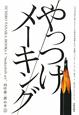 やっつけメーキング 田中偉一郎の本1