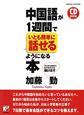 中国語が1週間で いとも簡単に話せる ようになる本 CD付 ゼロから始めた私があなたを助けます