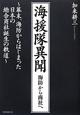 海援隊異聞 海防から商社へ 幕末、海防からはじまった日本の総合商社誕生の軌道