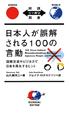 日本人が誤解される100の言動 国際交流やビジネスで日本を再生するヒント