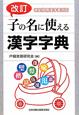 子の名に使える漢字字典<改訂> 改定常用漢字表対応