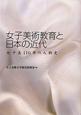 女子美術教育と日本の近代 女子美110年の人物史