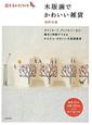 木版画でかわいい雑貨 週末ものづくりの本1